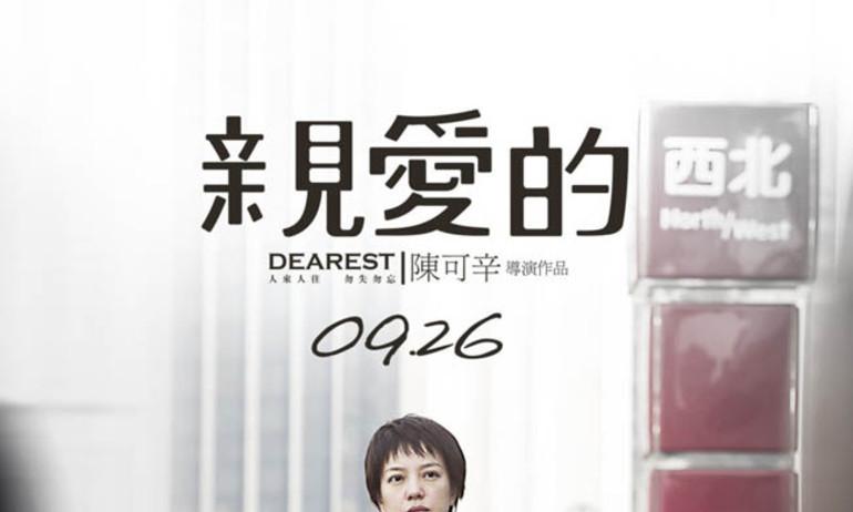 Dearest: Màn lột xác ấn tượng của Triệu Vy