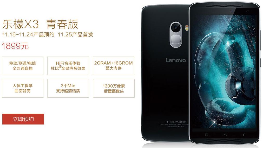 Lenovo Vibe X3 chính thức ra mắt: Loa đôi, chip âm thanh riêng, cấu hình khủng, giá từ $300