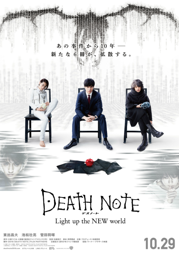"""Death Note"" 2016 tung trailer mới đầy kịch tính"