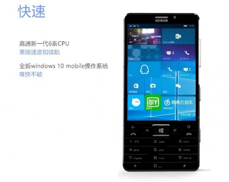 Smartphone Windows 10 có bàn phím T9 trông sẽ như thế nào?