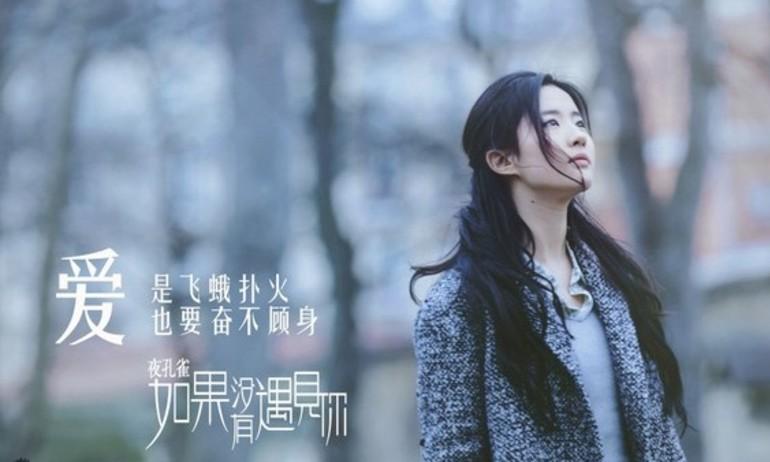 """Lưu Diệc Phi bị chỉ trích vì """"Dạ Khổng Tước"""" quá nhiều cảnh nóng"""