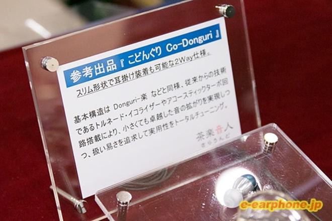 Ocharaku ra mắt tai nghe Co-donguri sử dụng vỏ titanium, giá khoảng 4 triệu