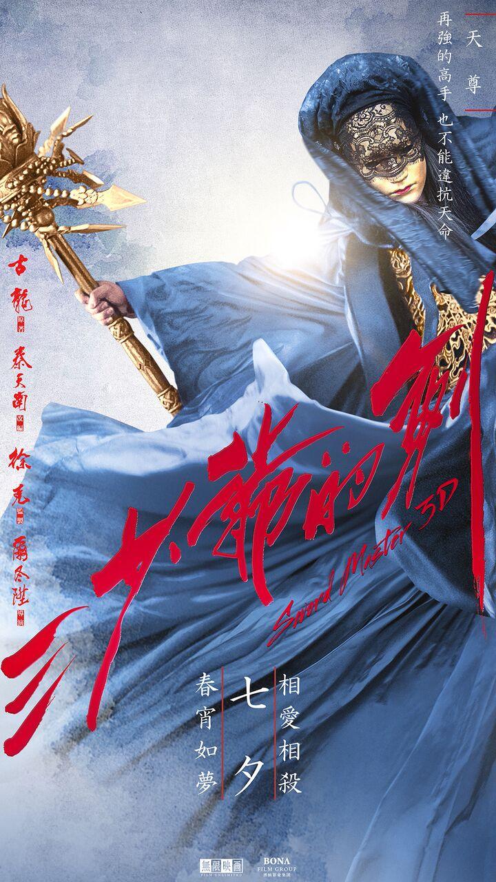 Mãn nhãn tuyệt kỹ võ công trong Sword Master