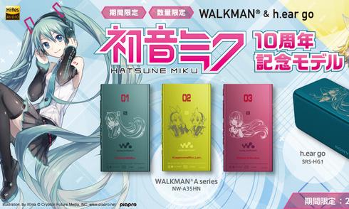 "Sony ra mắt loạt sản phẩm cho ""Hatsune Miku 10th Anniverary"""