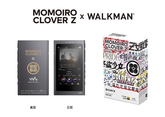 Sony ra mắt máy nghe nhạc Walkman A phiên bản đặc biệt