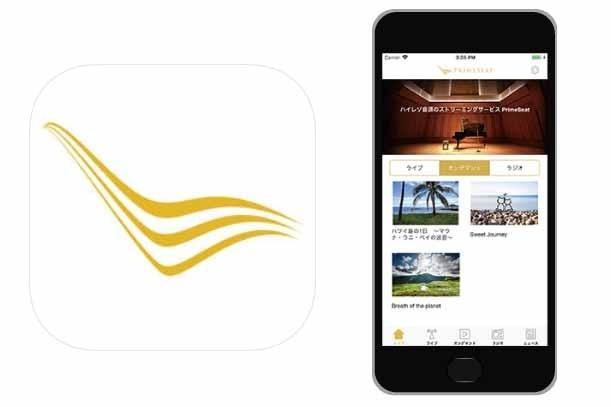 Nghe nhạc DSD trên iPhone với 13 ngày trải nghiệm miễn phí ứng dụng PrimeSeat