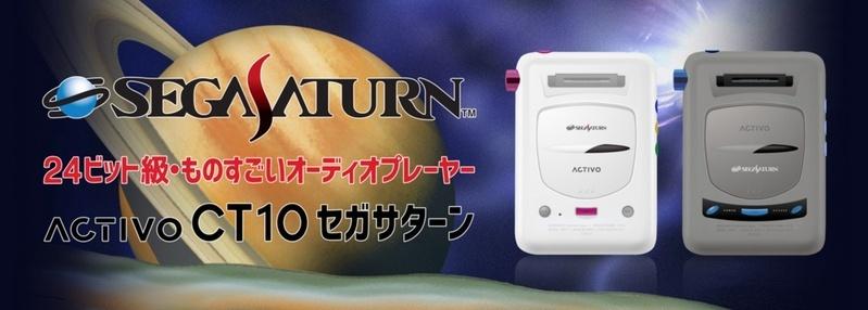 Phiên bản Sega Saturn của máy nghe nhạc Activo CT10 đã có thời điểm ra mắt chính thức