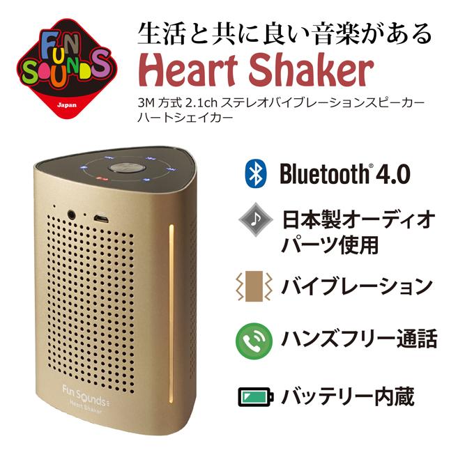 Funsound ra mắt loa di động HeartShaker