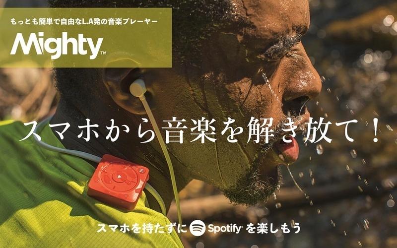 Mighty: Chiếc MP3 dành riêng cho người dùng Spotify Premium