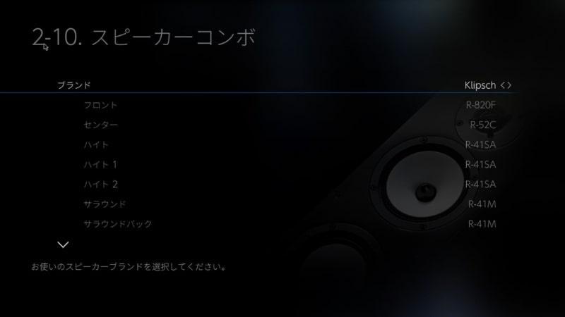 AV receiver từ Onkyo đã có thêm thiết lập âm trường dành riêng cho hệ thống loa Klipsch